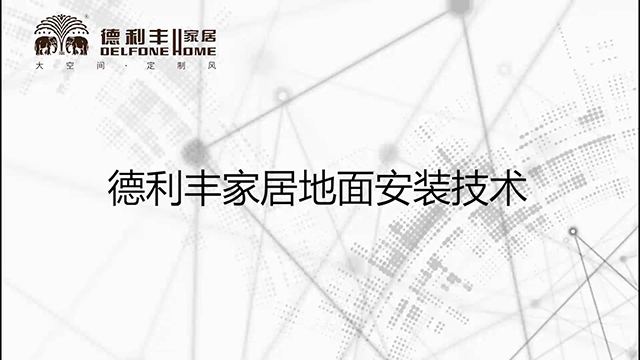 【小视频】德利丰大岩板地面安装技术