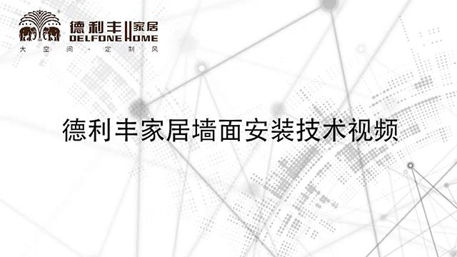 【小视频】德利丰大岩板墙面安装技术