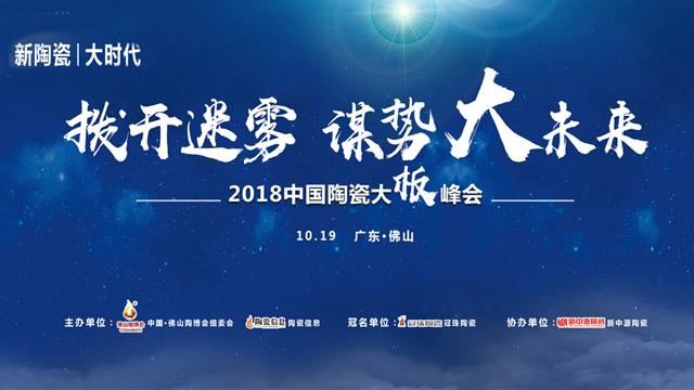 在现场 10月19日13:00 2018中国陶瓷大板峰会